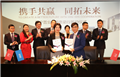 DTZ signs strategic cooperation agreement with<br>Suning Real Estate Group