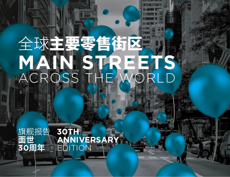 Main Streets Across The World2018