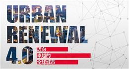 城市更新4.0 迈向卓越的全球城市
