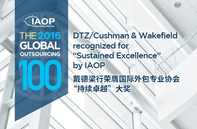 IAOP外包100强 - 2016