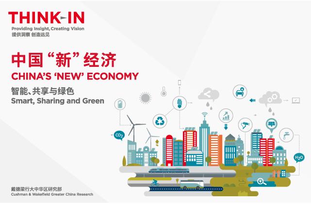 """中国""""新经济""""报告"""