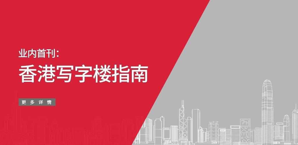 香港写字楼指南