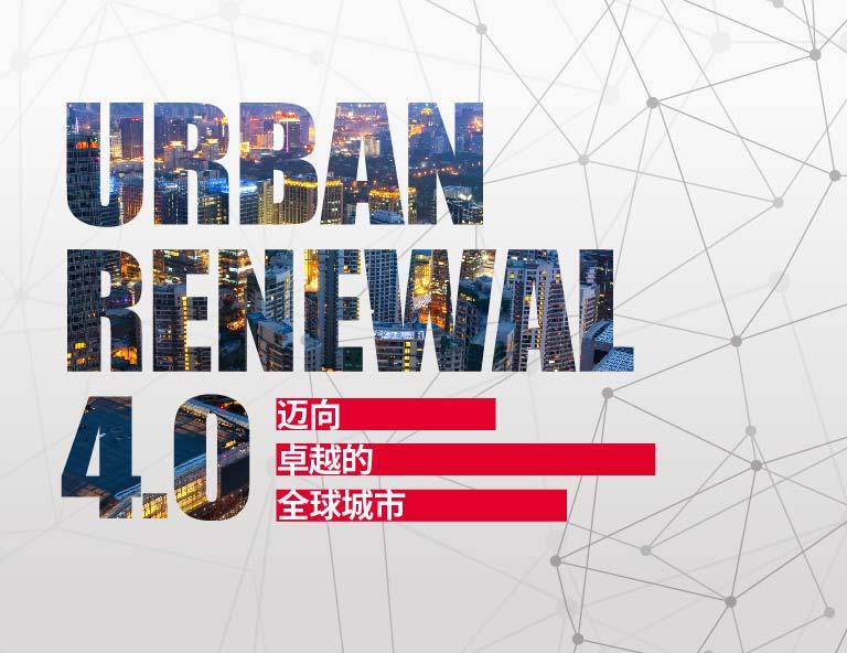 城市更新4.0 - 迈向卓越的全球城市