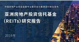 亚洲房地产投资信托基金(REITs) 研究报告