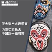 亚太资产市场洞察 - 中国