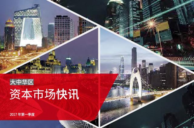 大中华区资本市场快讯 2017年第一季度