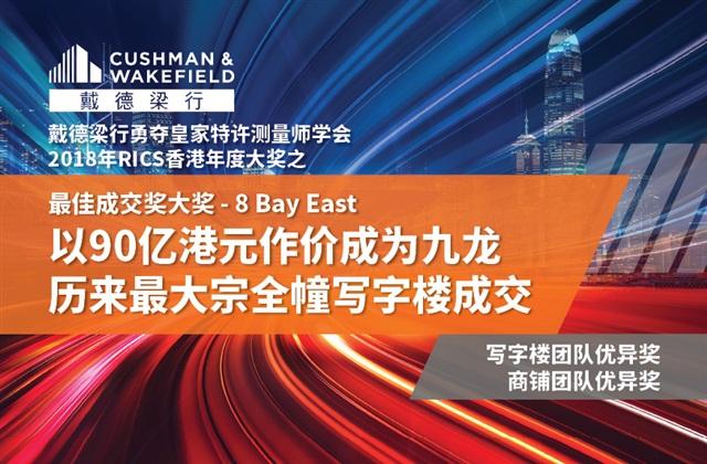 RICS香港年度大奖2018